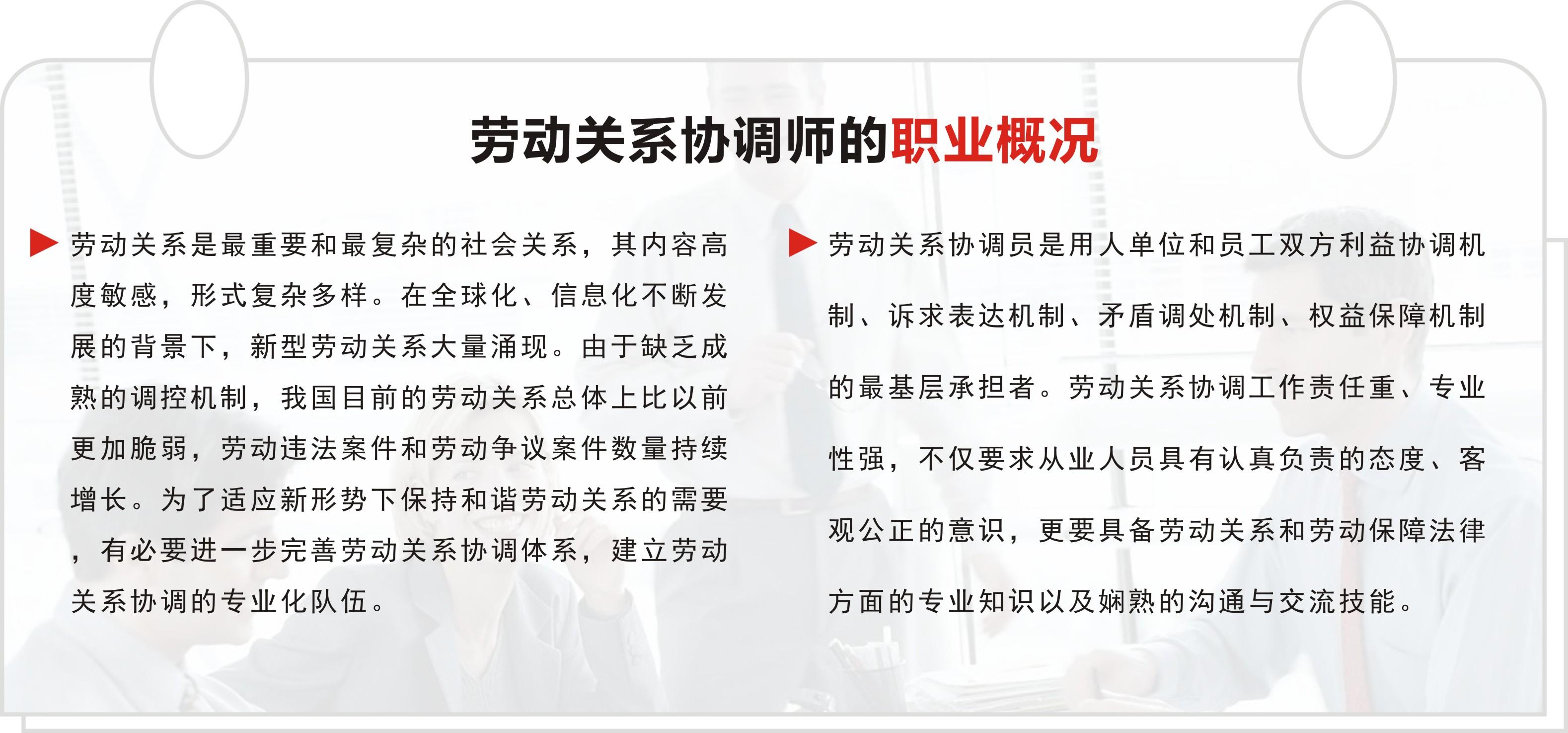 劳动协调师的职业概况 - 南粤人才网