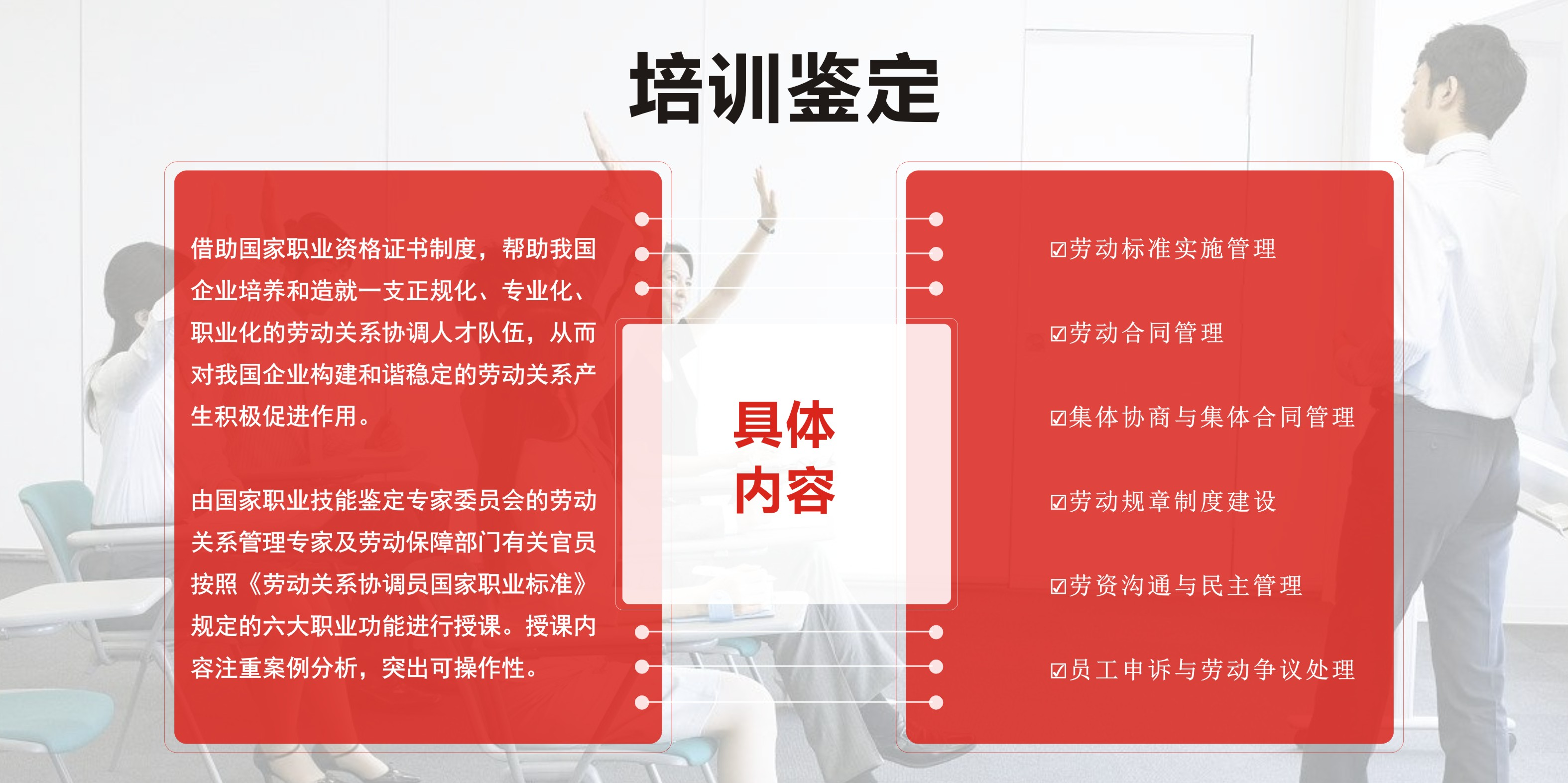 劳动关系协调师培训鉴定 - 南粤人才网