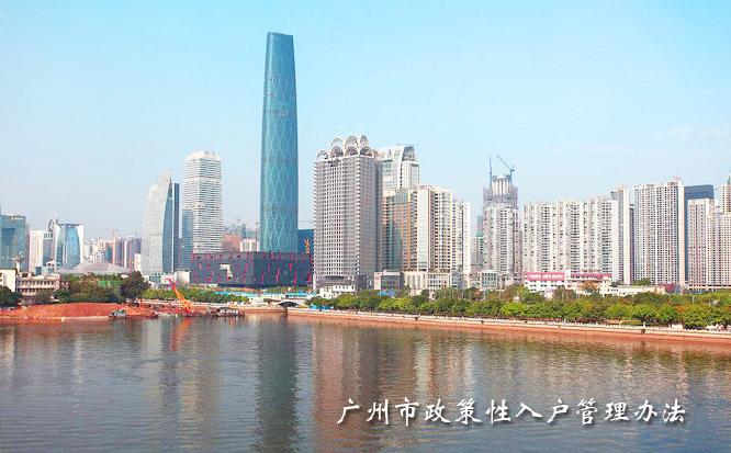 廣州市政策性入戶管理辦法